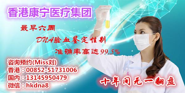 利川去香港验血准确率有多高**如何预约赴香港做DN